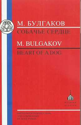 Bulgakov: Heart of a Dog - Bulgakov, Mikhail, and Pyman, Avril (Editor)