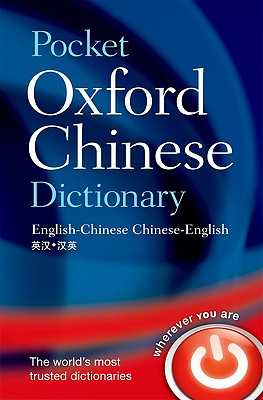 Pocket Oxford Chinese Dictionary: English-Chinese Chinese-English - Oxford Languages