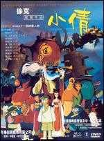 A Chinese Ghost Story: The Tsui Hark Animation - Andrew Chin