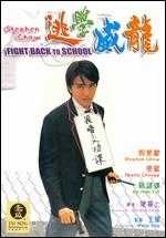 Fight Back to School - Gordon Chan
