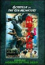 Godzilla vs. the Sea Monster - Jun Fukuda